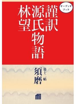 【セット商品】謹訳 源氏物語 第3巻(第十二~十八帖)【オーディオブック】