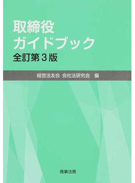 取締役ガイドブック 全訂第3版