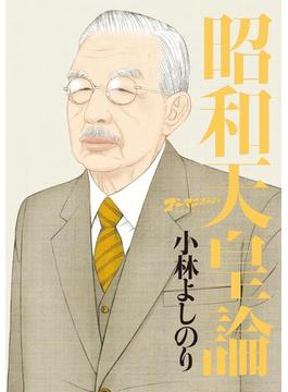 ゴーマニズム宣言SPECIAL 昭和天皇論(幻冬舎単行本)