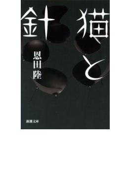 猫と針(新潮文庫)(新潮文庫)
