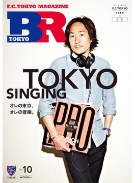F.C.TOKYO MAGAZINE BR TOKYO Vol.10(F.C.TOKYO MAGAZINE BR TOKYO)