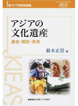 アジアの文化遺産 過去・現在・未来
