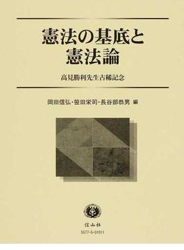 憲法の基底と憲法論 高見勝利先生古稀記念 思想・制度・運用