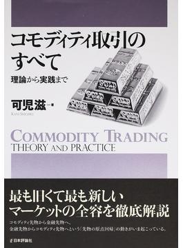 コモディティ取引のすべて 理論から実践まで