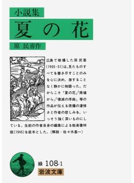 小説集 夏の花