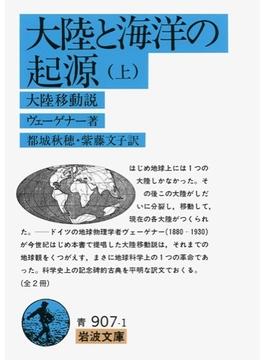 大陸と海洋の起源(上)の通販/...
