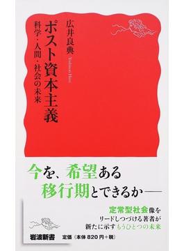 ポスト資本主義 科学・人間・社会の未来(岩波新書 新赤版)