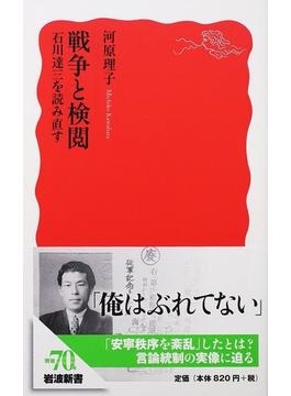 戦争と検閲 石川達三を読み直す(岩波新書 新赤版)