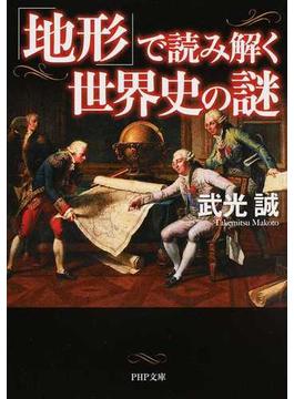 「地形」で読み解く世界史の謎(PHP文庫)