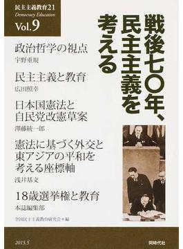 民主主義教育21 Vol.9 戦後七〇年、民主主義を考える