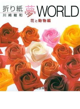折り紙夢WORLD 花と動物編