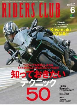 RIDERS CLUB No.494 2015年6月号(RIDERS CLUB)