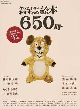 クリエイターおすすめの絵本650冊 絵本作家+イラストレーター+デザイナー130人(玄光社MOOK)