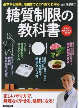 糖質制限の教科書 基本から実践、理論までこの1冊でわかる(洋泉社MOOK)
