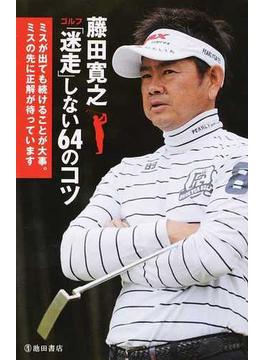 藤田寛之ゴルフ「迷走」しない64のコツ ミスが出ても続けることが大事。ミスの先に正解が待っています