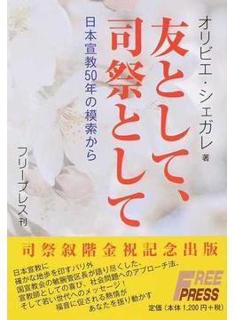 友として、司祭として 日本宣教50年の模索から