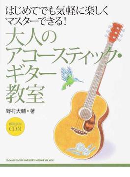 大人のアコースティック・ギター教室 はじめてでも気軽に楽しくマスターできる!