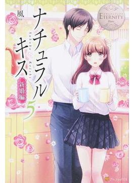 ナチュラルキス Sahoko & Keishi 新婚編5(エタニティブックス・白)