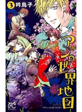 アンの世界地図 3 It's a small world (BONITA COMICS)(ボニータコミックス)