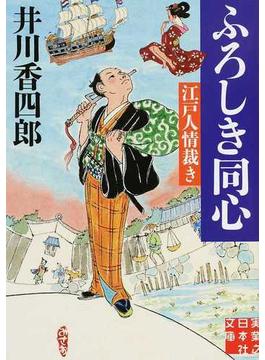 ふろしき同心 江戸人情裁き(実業之日本社文庫)