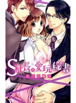 S社長の愛玩秘書(ミッシィコミックス)