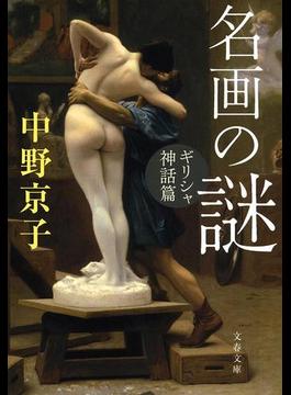 名画の謎 ギリシャ神話篇(文春文庫)