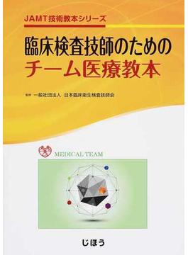 臨床検査技師のためのチーム医療教本