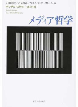 デジタル・スタディーズ 第1巻 メディア哲学