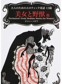 大人のためのエロティック童話13篇 美女と野獣他(MIRA文庫)