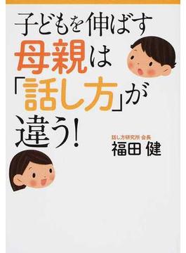 子どもを伸ばす母親は「話し方」が違う!(扶桑社文庫)