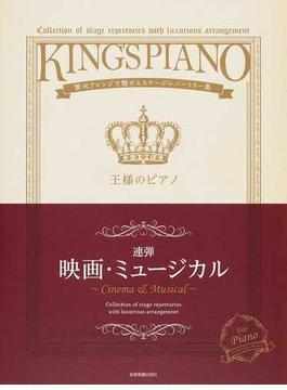王様のピアノ 連弾映画・ミュージカル 贅沢アレンジで魅せるステージレパートリー集