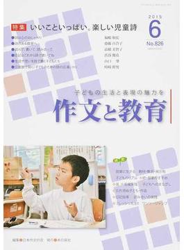 作文と教育 No.826(2015年6月号) 特集いいこといっぱい。楽しい児童詩