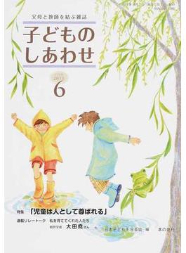 子どものしあわせ 父母と教師を結ぶ雑誌 772号(2015年6月号) 特集「児童は人として尊ばれる」