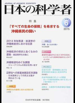 日本の科学者 Vol.50No.6(2015−6) 「すべての生命の保障」を希求する沖縄県民の闘い