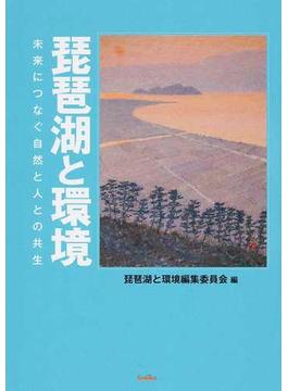 琵琶湖と環境 未来につなぐ自然と人との共生