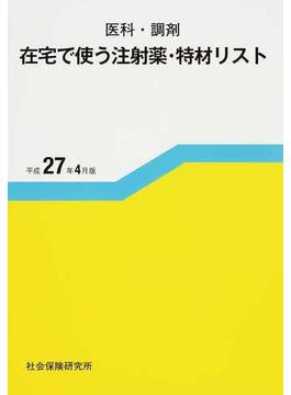 医科・調剤在宅で使う注射薬・特材リスト 平成27年4月版