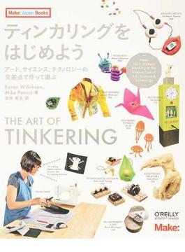 ティンカリングをはじめよう アート、サイエンス、テクノロジーの交差点で作って遊ぶ (Make:Japan Books)