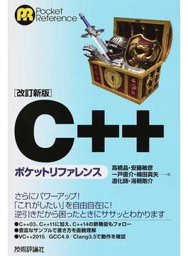 C++ポケットリファレンス 改訂新版