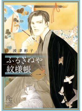 ふるぎぬや紋様帳 1 (FLOWER COMICS SPECIAL)(フラワーコミックス)