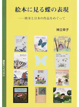 絵本に見る蝶の表現 欧米と日本の作品をめぐって
