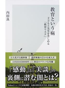 教育という病 子どもと先生を苦しめる「教育リスク」(光文社新書)