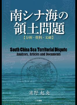 南シナ海の領土問題 分析・資料・文献