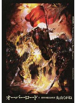 オーバーロード 9 破軍の魔法詠唱者