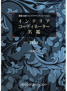 インテリアコーディネーター名鑑2014 ~厳選38組のインテリアワーク・コレクション~