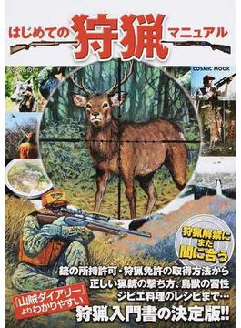 はじめての狩猟マニュアル(COSMIC MOOK)