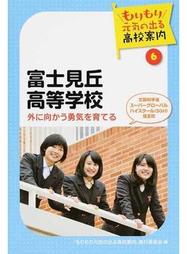 富士見丘高等学校 外に向かう勇気を育てる