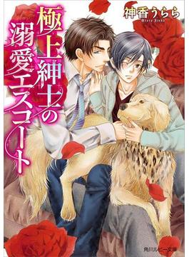 【期間限定価格】極上紳士の溺愛エスコート(角川ルビー文庫)