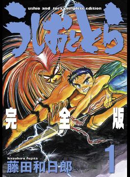 うしおととら 完全版 20巻セット(少年サンデーコミックススペシャル)