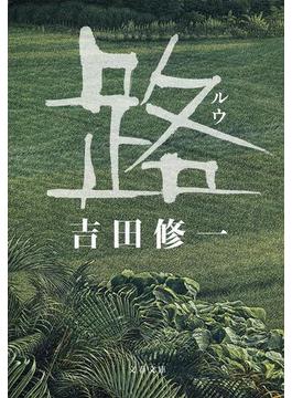 路(文春文庫)