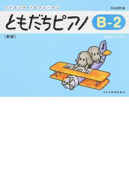 ともだちピアノ リトミック・ソルフェージュ 新版 B-2